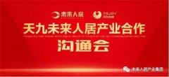 聚焦幸福未来丨天九·未来人居产业合作沟通会在京召开